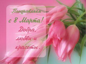 21_pozdravlemya-s-8-marta- (1)